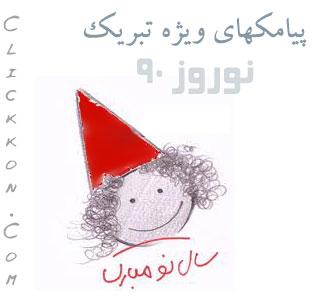 http://dl-clickkon-com.persiangig.com/other/nowruz-sms.jpg